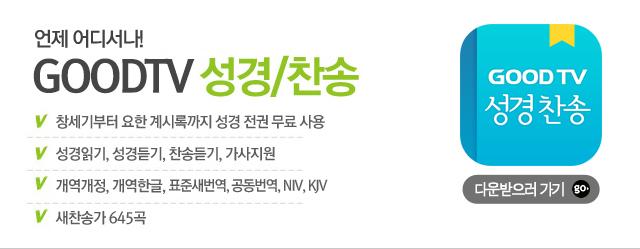 C3TV성경찬송 다운로드