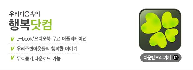 행복닷컴 다운로드